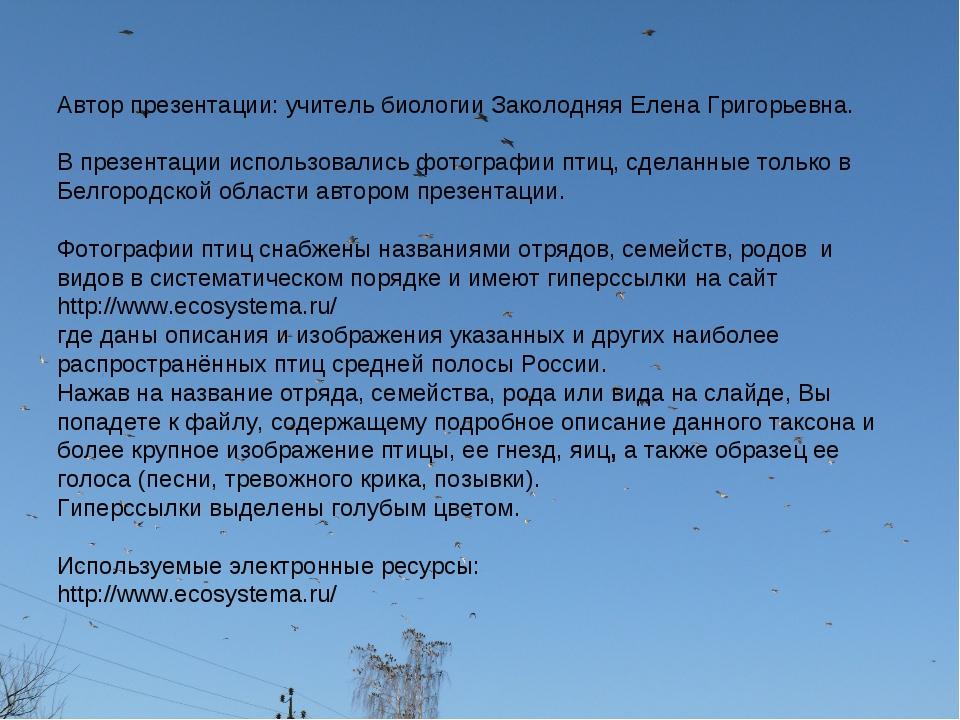 Автор презентации: учитель биологии Заколодняя Елена Григорьевна. В презентац...