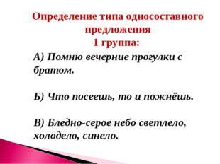 Определение типа односоставного предложения 1 группа: А) Помню вечерние прогу