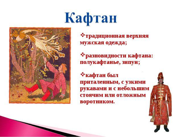 традиционная верхняя мужская одежда; разновидности кафтана: полукафтанье, зип...