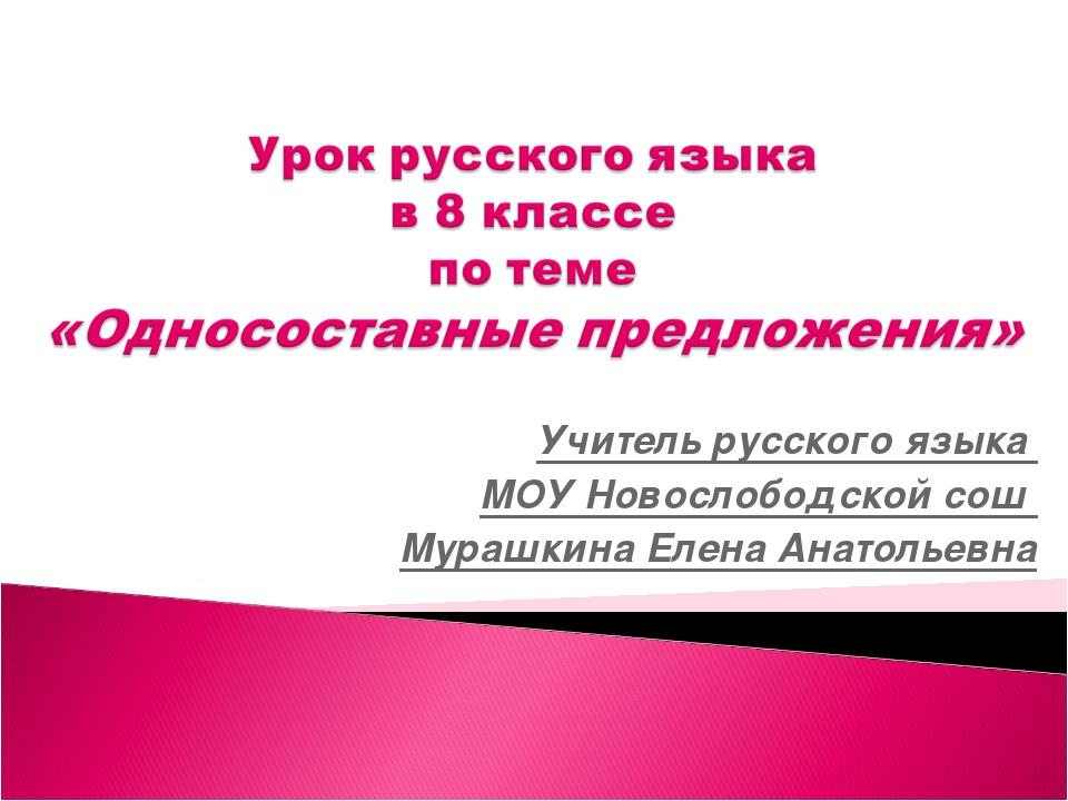 Учитель русского языка МОУ Новослободской сош Мурашкина Елена Анатольевна
