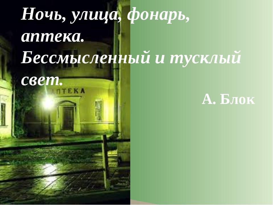Ночь, улица, фонарь, аптека. Бессмысленный и тусклый свет. А. Блок