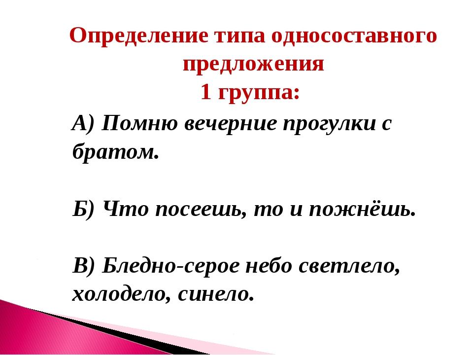 Определение типа односоставного предложения 1 группа: А) Помню вечерние прогу...