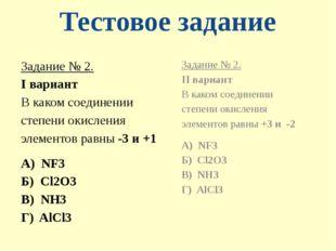 Тестовое задание Задание № 2. I вариант В каком соединении степени окисления