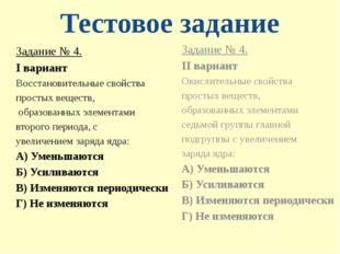 Тестовое задание Задание № 4. I вариант Восстановительные свойства простых ве