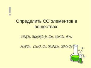 Определить СО элементов в веществах: HNO3, Mg(NO3)2, Zn, H2SO4, Br2, H3PO4, C