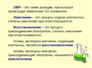 ОВР – это такие реакции, при которых происходит изменение СО элементов. Окис