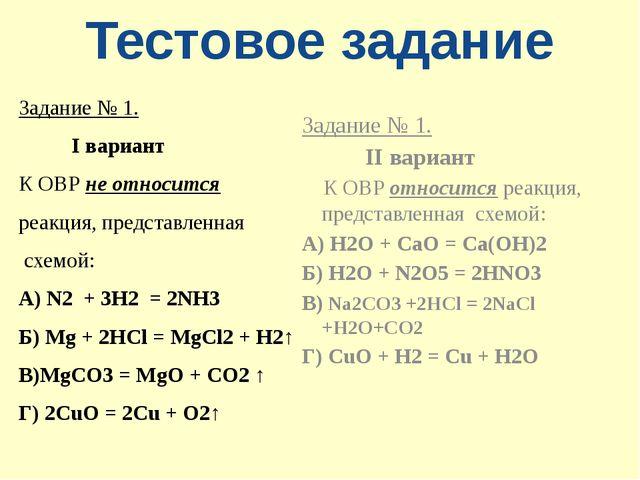 Тестовое задание Задание № 1. I вариант К ОВР не относится реакция, представл...