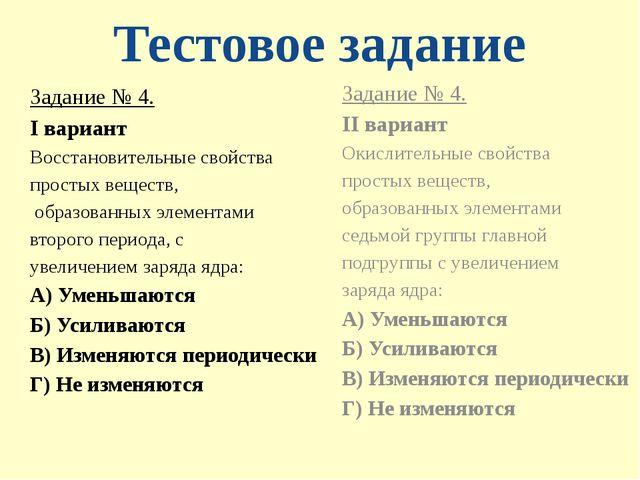 Тестовое задание Задание № 4. I вариант Восстановительные свойства простых ве...