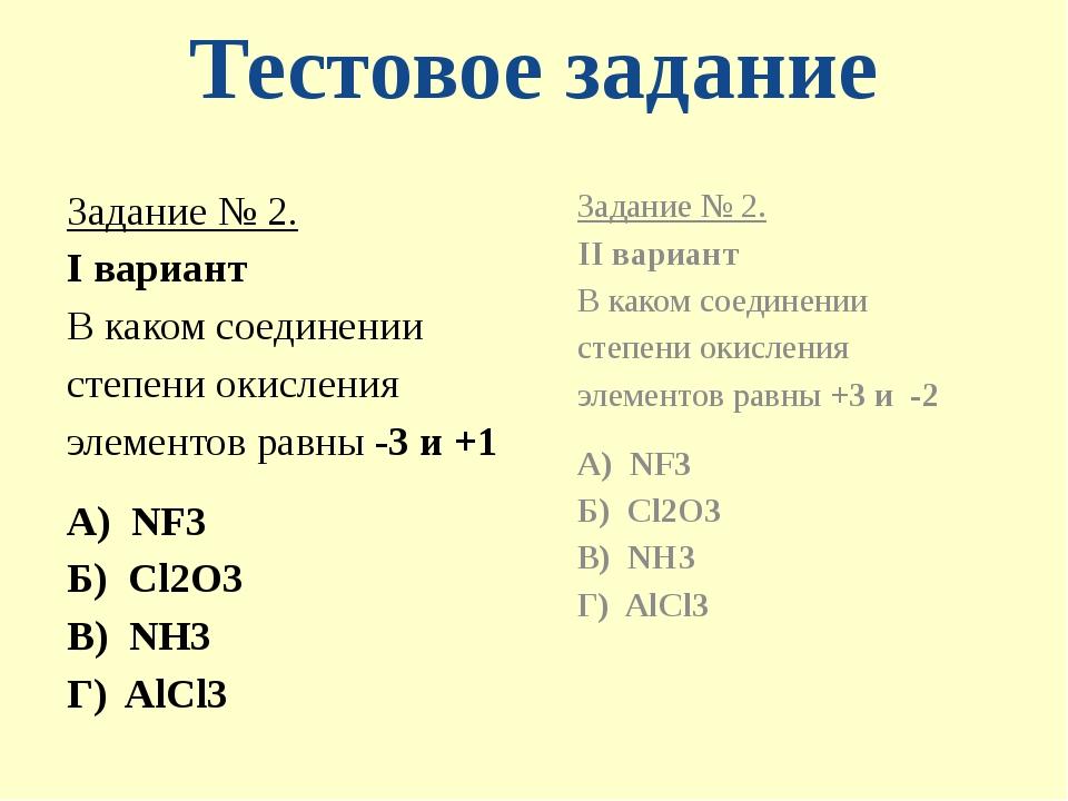 Тестовое задание Задание № 2. I вариант В каком соединении степени окисления...