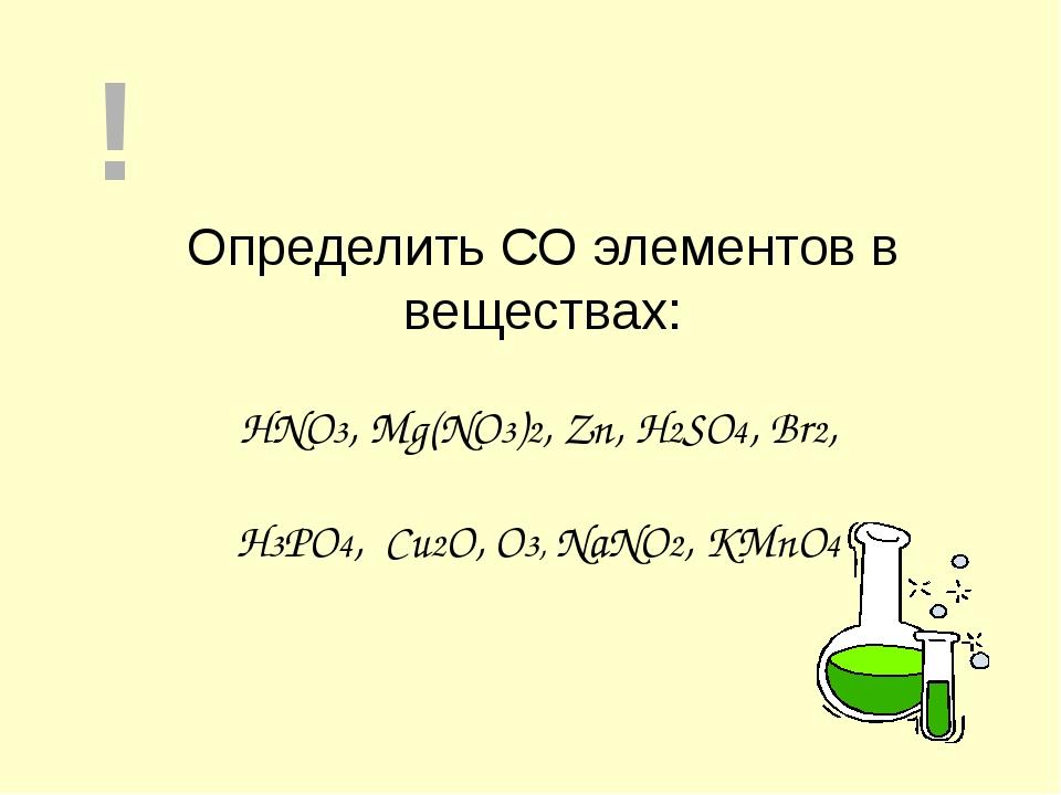 Определить СО элементов в веществах: HNO3, Mg(NO3)2, Zn, H2SO4, Br2, H3PO4, C...