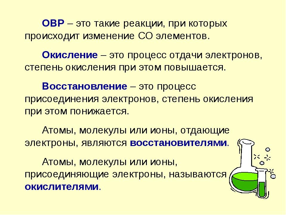 ОВР – это такие реакции, при которых происходит изменение СО элементов. Окис...