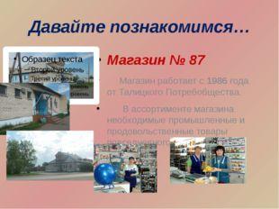 Давайте познакомимся… Магазин № 87 Магазин работает с 1986 года от Талицкого