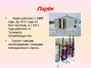 Ларёк Ларёк работает с 1997 года. До 2011 года он был частным, а с 2011 года