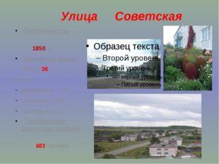 Улица Советская Протяжённость – 1850 м Количество домов : Всего- 36 Из них:
