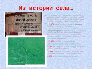 Из истории села… Название села Горбуновского происходит от фамилии первого по