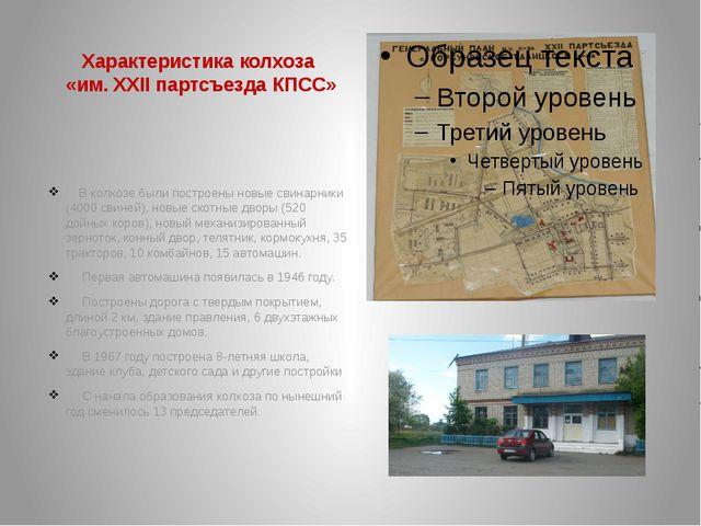 Характеристика колхоза «им. XXII партсъезда КПСС» В колхозе были построены но...