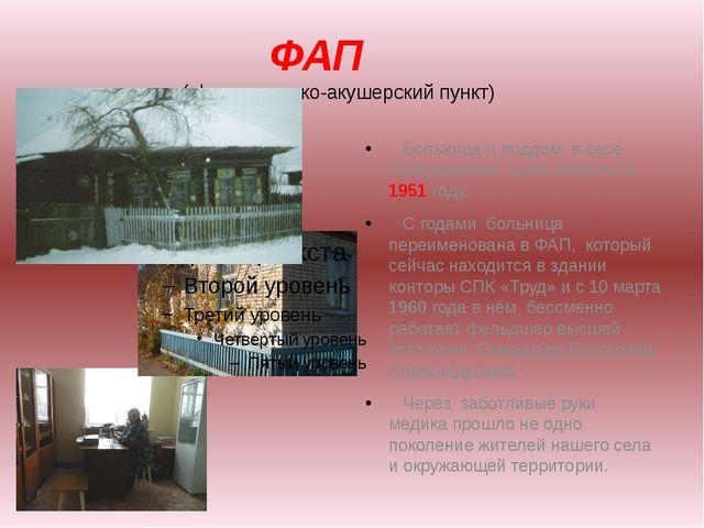 ФАП ( фельдшерско-акушерский пункт) Больница и роддом в селе Горбуновское был...