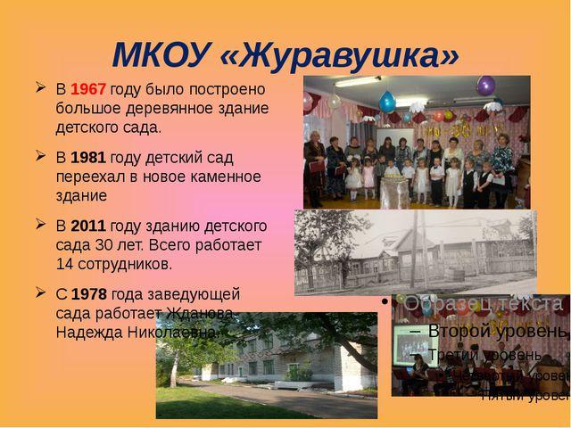 МКОУ «Журавушка» В 1967 году было построено большое деревянное здание детског...