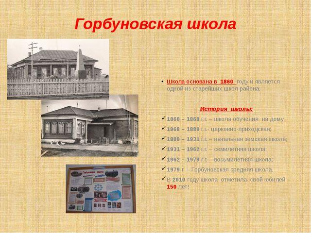 Горбуновская школа Школа основана в 1860 году и является одной из старейших ш...