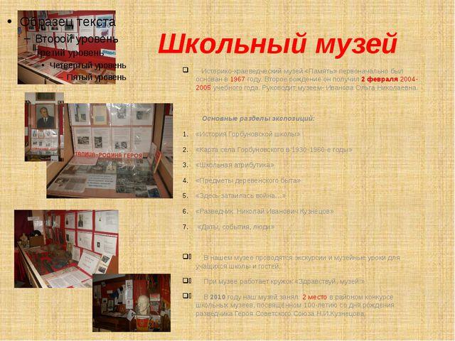 Школьный музей Историко-краеведческий музей «Память» первоначально был основ...