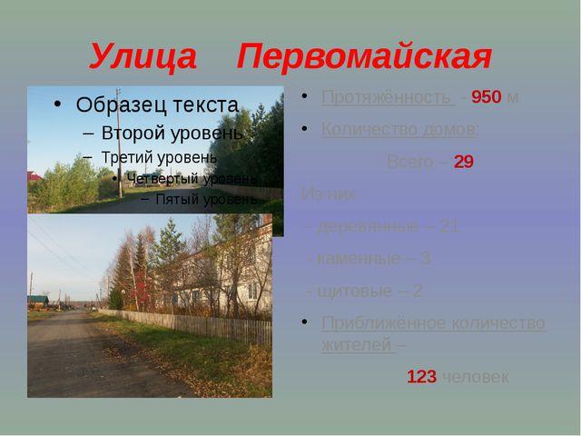 Улица Первомайская Протяжённость - 950 м Количество домов: Всего – 29 Из них:...