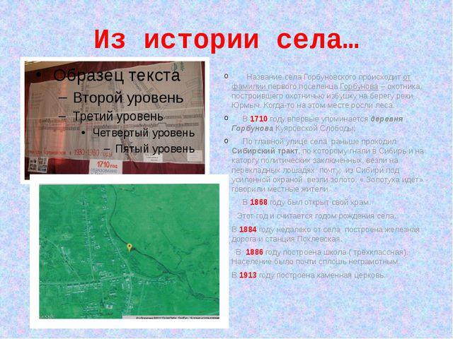 Из истории села… Название села Горбуновского происходит от фамилии первого по...