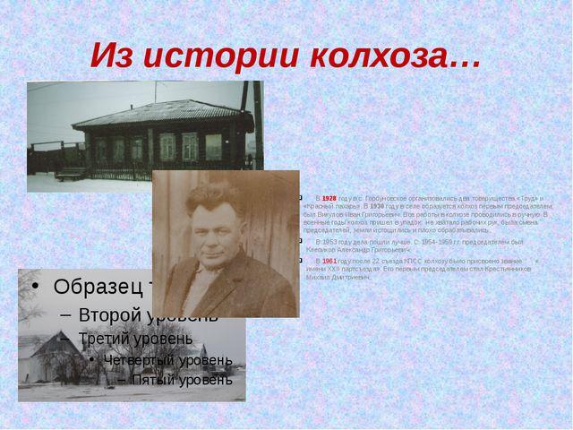 Из истории колхоза… В 1928 году в с. Горбуновское организовались два товарище...