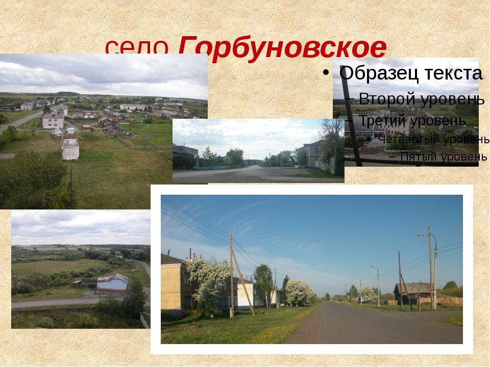 село Горбуновское