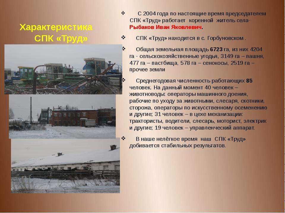 Характеристика СПК «Труд» С 2004 года по настоящие время председателем СПК «Т...