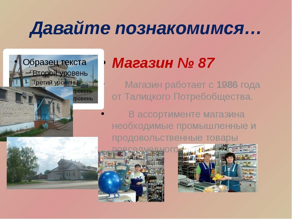Давайте познакомимся… Магазин № 87 Магазин работает с 1986 года от Талицкого...