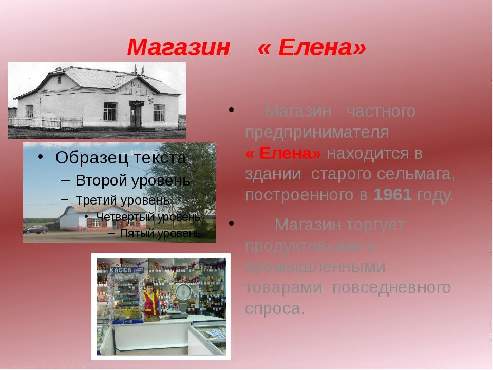 Магазин « Елена» Магазин частного предпринимателя « Елена» находится в здании...