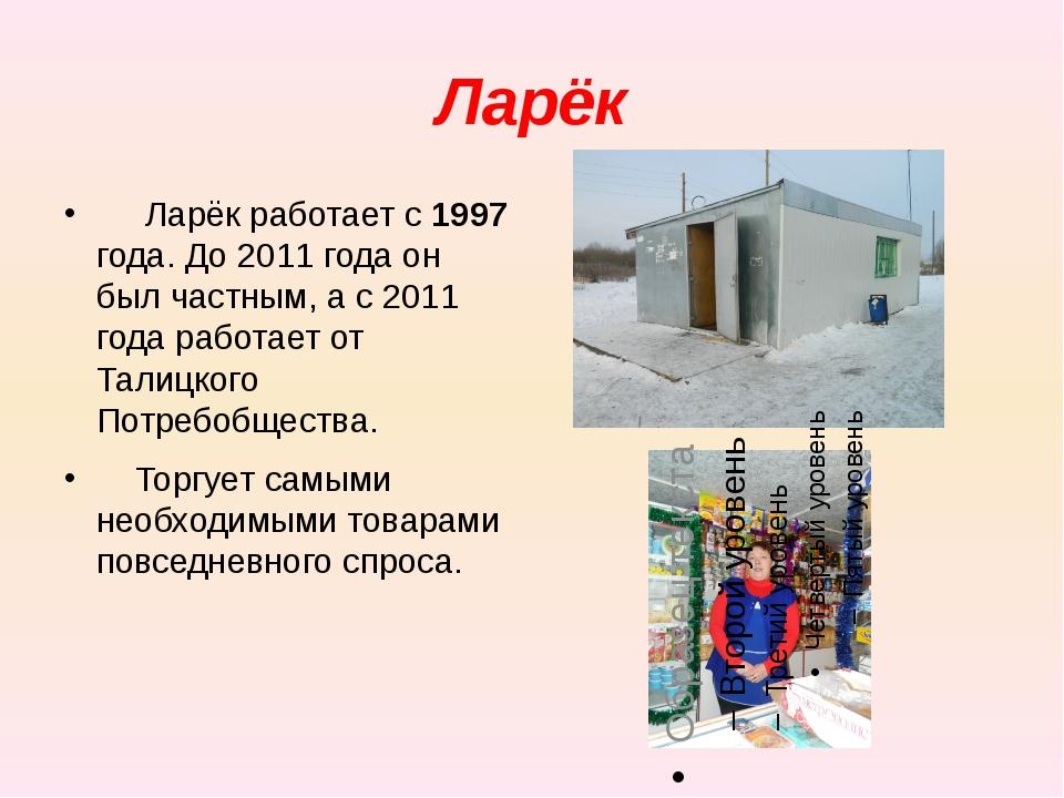 Ларёк Ларёк работает с 1997 года. До 2011 года он был частным, а с 2011 года...