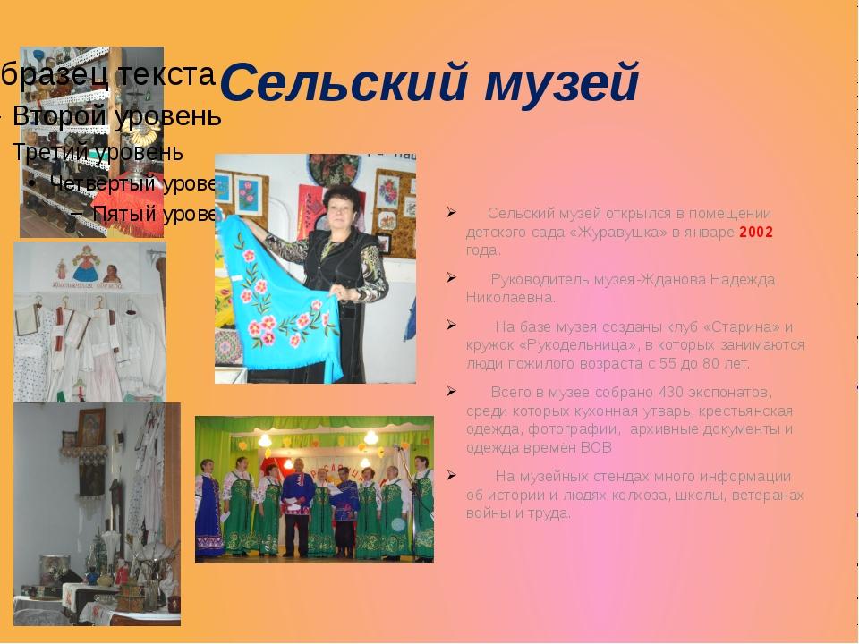 Сельский музей Сельский музей открылся в помещении детского сада «Журавушка»...
