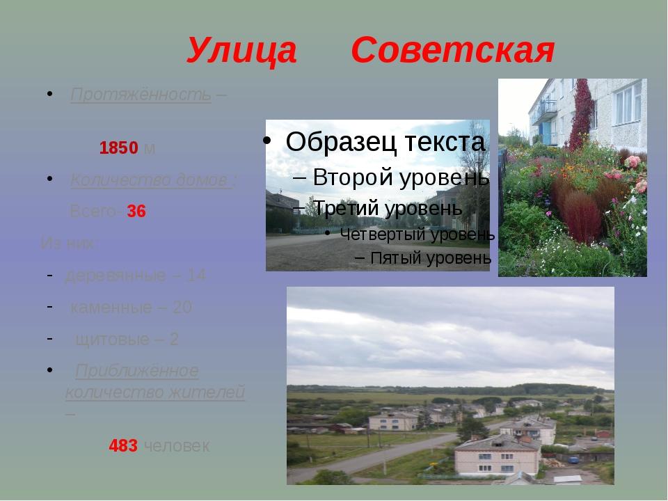 Улица Советская Протяжённость – 1850 м Количество домов : Всего- 36 Из них:...