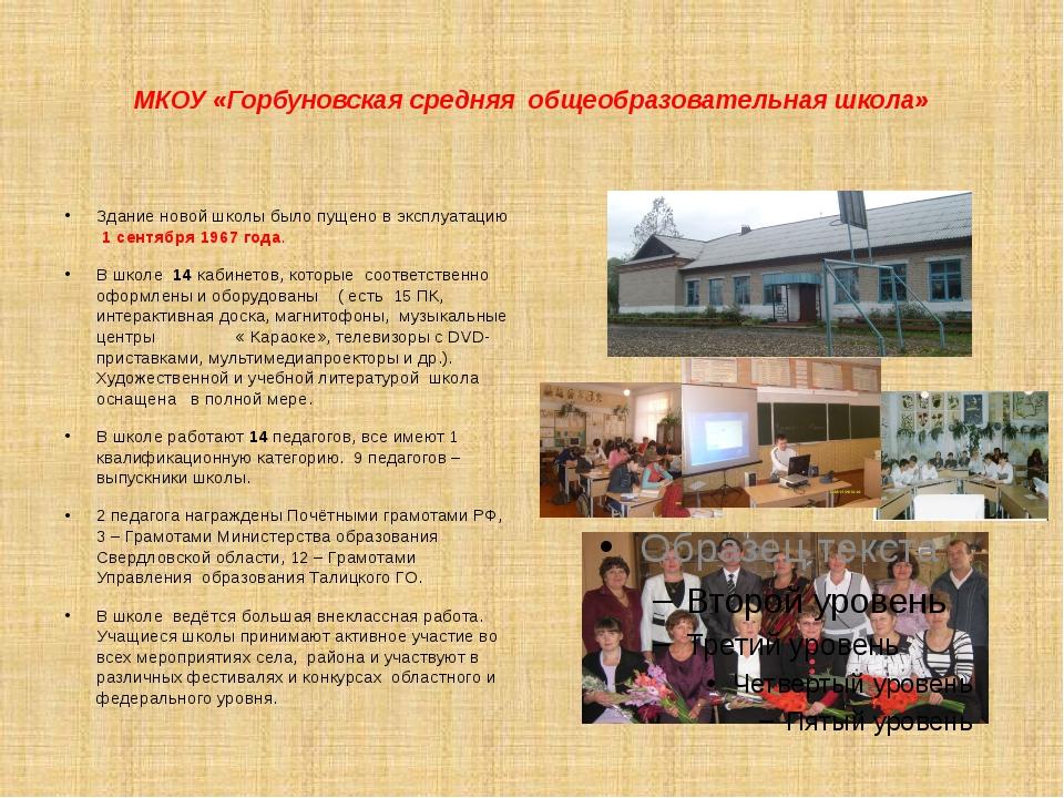 МКОУ «Горбуновская средняя общеобразовательная школа» Здание новой школы было...