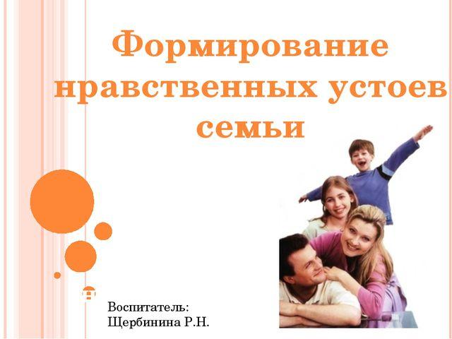 Формирование нравственных устоев семьи Формирование нравственных устоев семьи...