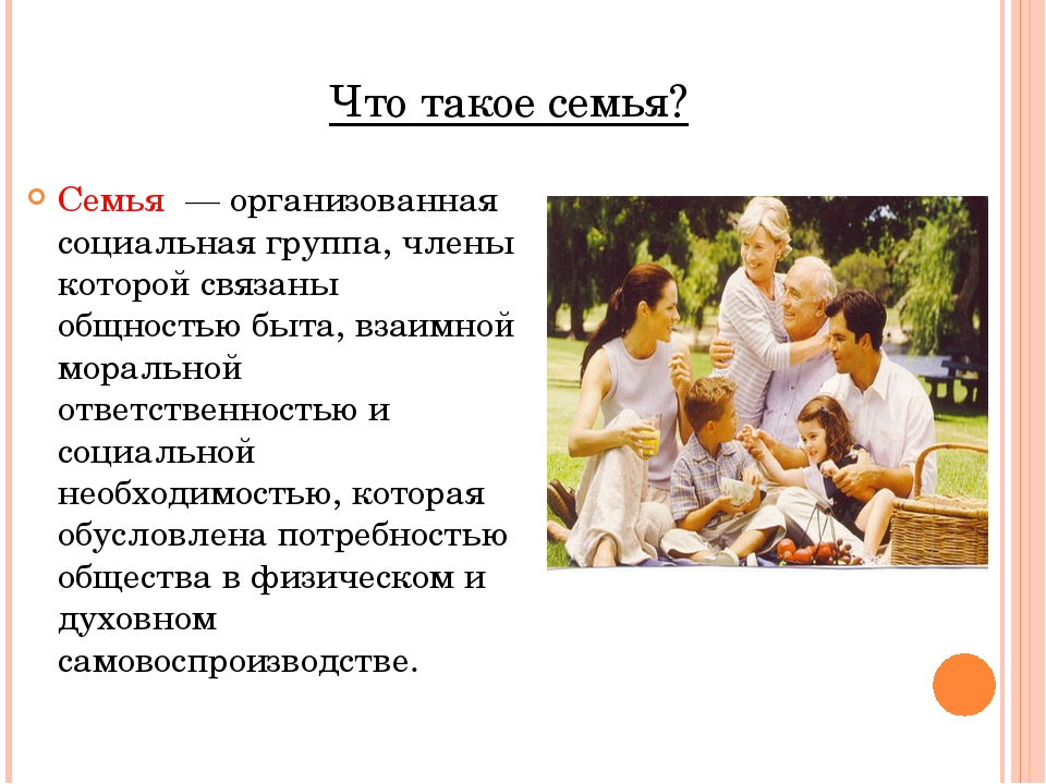 Что такое семья? Семья́ — организованная социальная группа, члены которой свя...