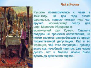 Русские познакомились с чаем в 1638 году, на два года позже французов: первые