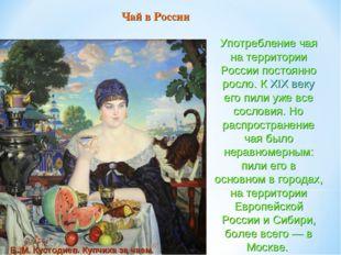 Употребление чая на территории России постоянно росло. К XIX веку его пили уж
