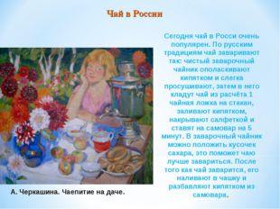 Сегодня чай в Росси очень популярен. По русским традициям чай заваривают так: