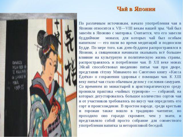 Чай в Японии По различным источникам, начало употребления чая в Японии относи...