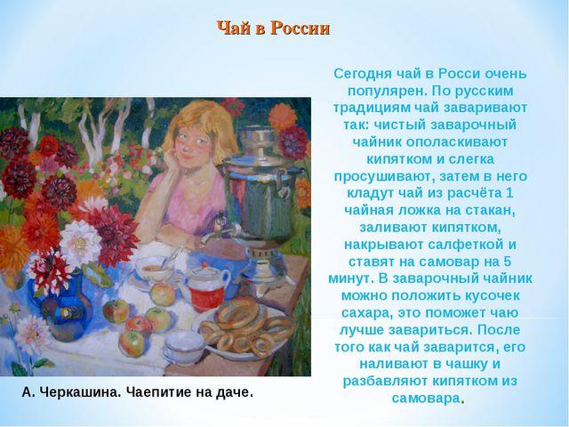 Сегодня чай в Росси очень популярен. По русским традициям чай заваривают так:...
