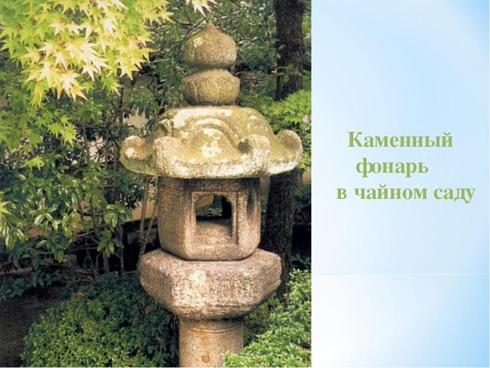 Каменный фонарь в чайном саду