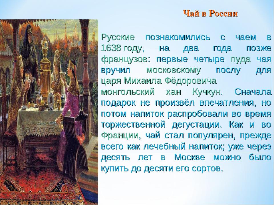 Русские познакомились с чаем в 1638 году, на два года позже французов: первые...