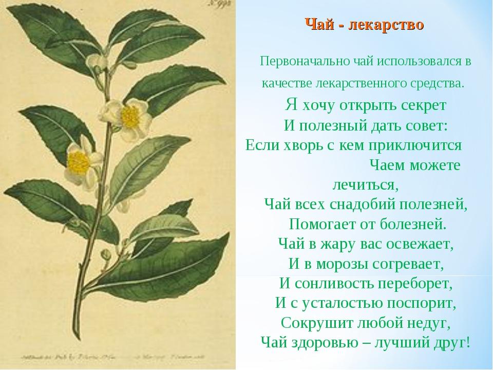 Первоначально чай использовался в качестве лекарственного средства. Я хочу от...