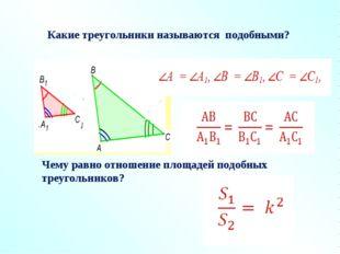 Какие треугольники называются подобными? Чему равно отношение площадей подобн