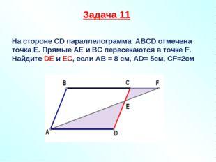 На стороне СD параллелограмма ABCD отмечена точка Е. Прямые АЕ и ВС пересекаю