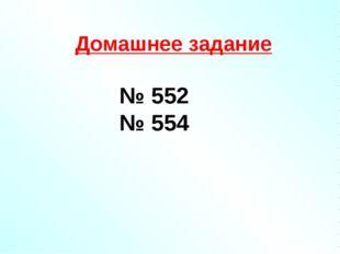 Домашнее задание № 552 № 554