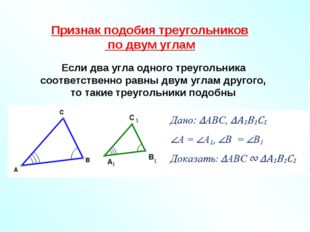 Признак подобия треугольников по двум углам Если два угла одного треугольника
