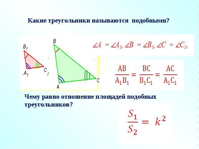 Какие треугольники называются подобными? Чему равно отношение площадей подобн...